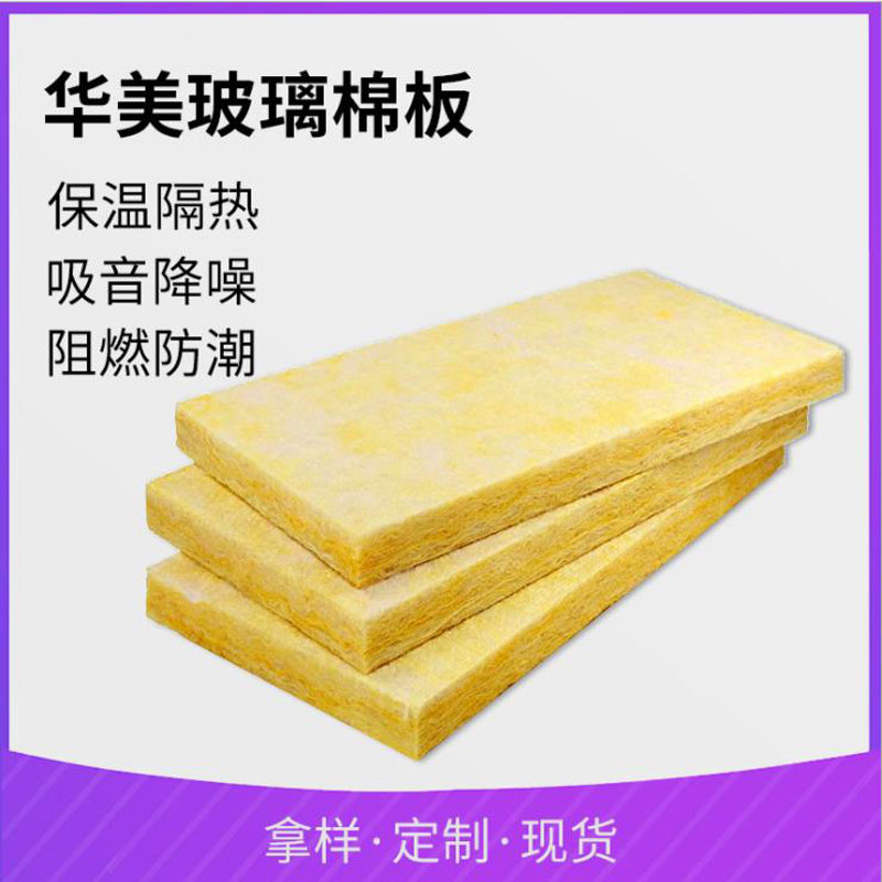 海南保温材料(玻璃棉板)