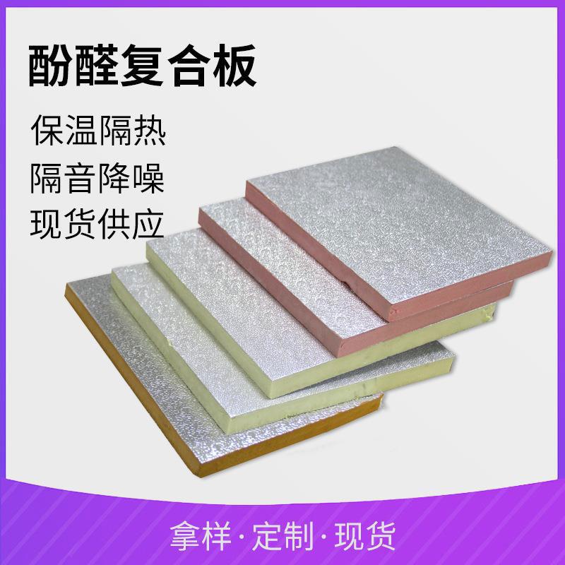 海南隔热材料(酚醛复合板)
